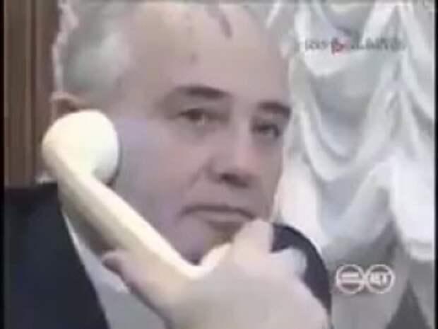 Горбачев докладывает Бушу о развале СССР (видео)