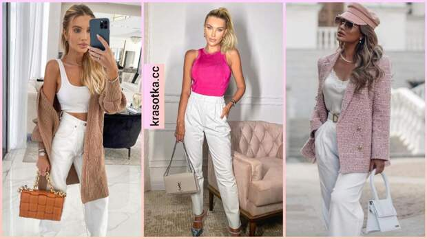 С чем стильно носить белые джинсы и брюки летом: 13 нежных примеров