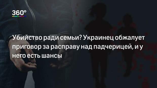 Убийство ради семьи? Украинец обжалует приговор за расправу над падчерицей, и у него есть шансы