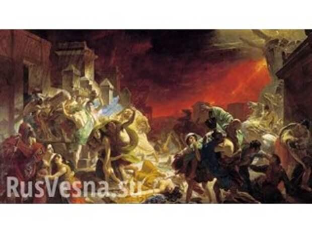Кипела кровь, взрывался череп: учёные рассказали, как умирали жители Помпей