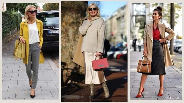 Стильная осень: выбираем гардероб для самой нарядной поры года