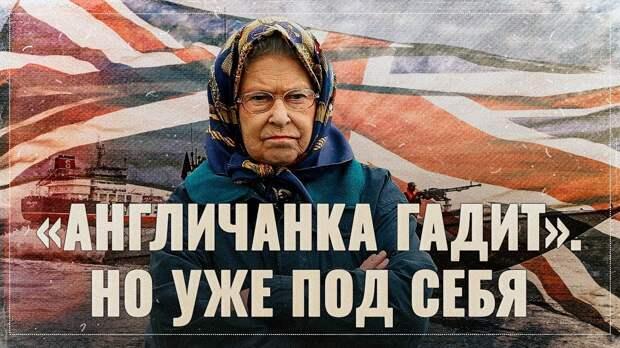 Англичанка обгадилась. Предупредительное бомбометание и непроизвольная дефекация в Черном море