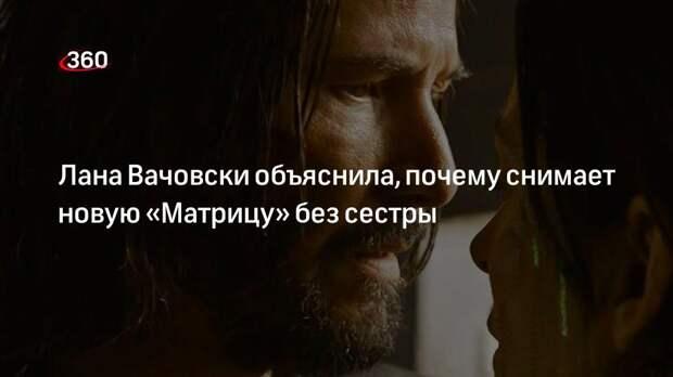 Лана Вачовски объяснила, почему снимает новую «Матрицу» без сестры