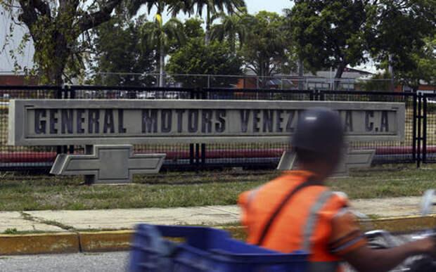 В Венесуэле захвачен завод General Motors