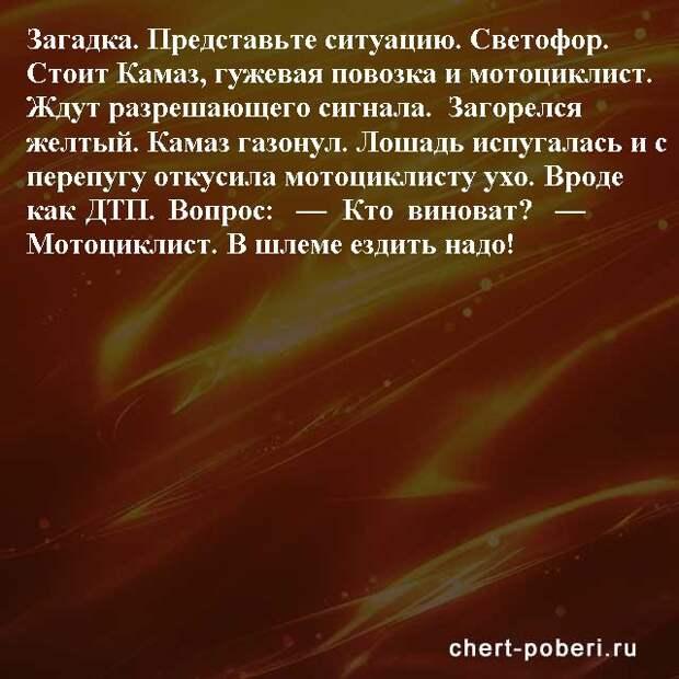Самые смешные анекдоты ежедневная подборка chert-poberi-anekdoty-chert-poberi-anekdoty-36540603092020-18 картинка chert-poberi-anekdoty-36540603092020-18