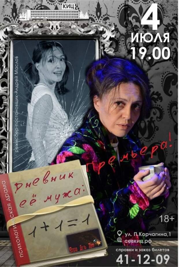 Премьера в Севастополе! «Дневник её мужа» в театре драмы «Психо Дель Арт»