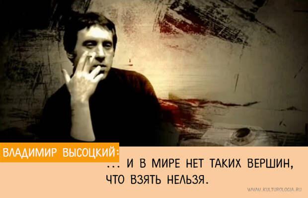 Киногерои Владимира Высоцкого