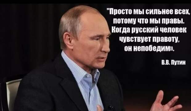 Я за Путина