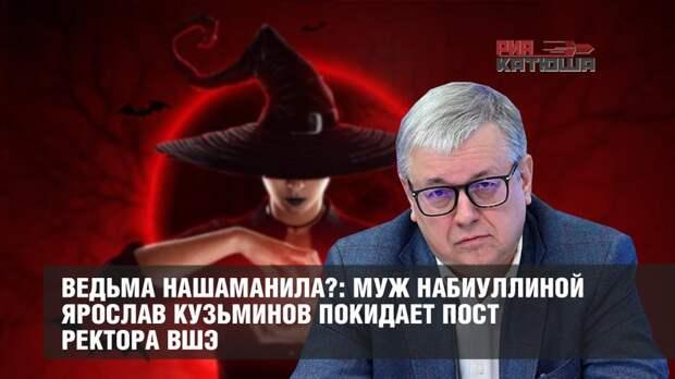 Ведьма нашаманила?: муж Набиуллиной Ярослав Кузьминов покидает пост ректора ВШЭ