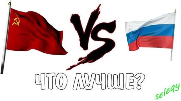Почему мы отвергли хороший СССР – а плохую РФ пока не отвергаем?