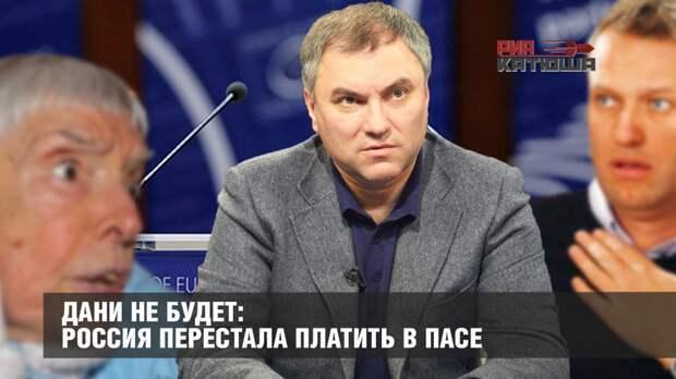 Дани не будет: Россия перестала платить в ПАСЕ