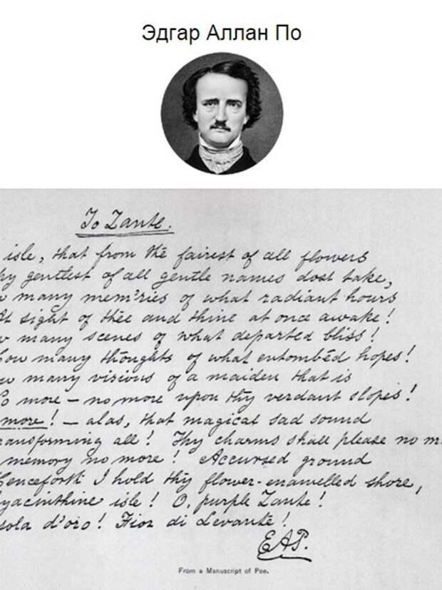 8 необычных почерков известных писателей