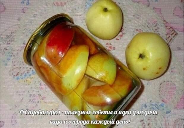 Рецепт вкусных яблок на зиму.