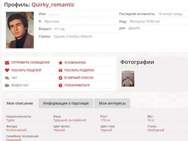 Ад и треш сайтов знакомств с иностранцами
