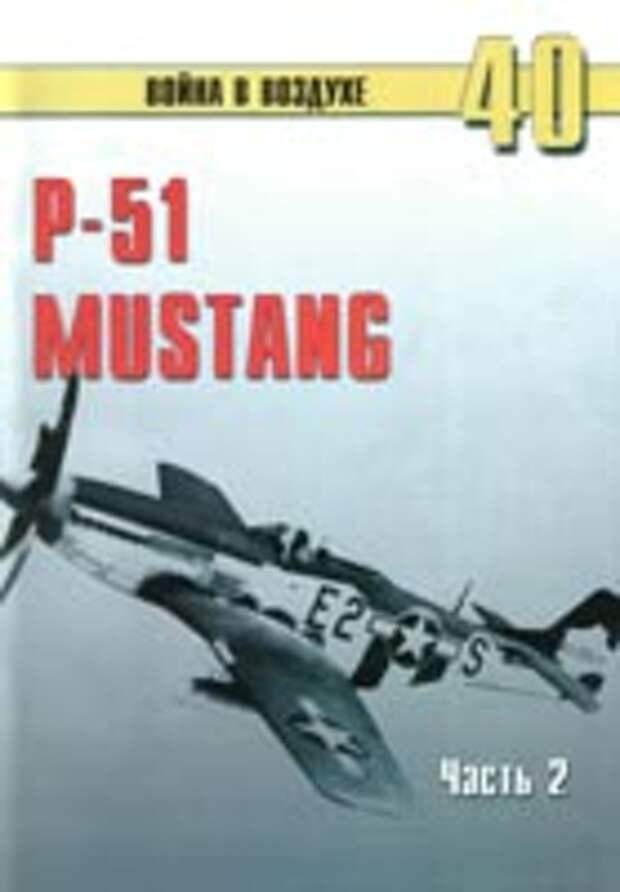 P-51 Mustang. Часть 2.