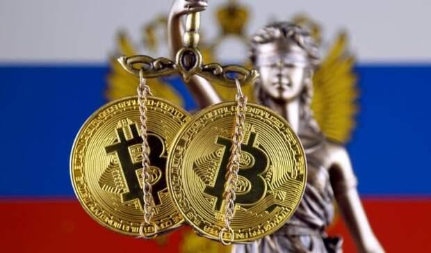 Криптовалюты в России: государство не оставит шансов на обогащение