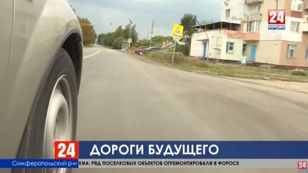 В Крыму открыли очередные участки современных дорог в рамках масштабного национального проекта