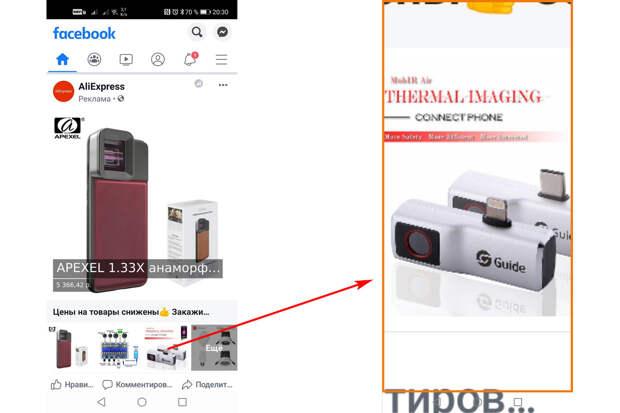 Как увеличить любое изображение на экране смартфона