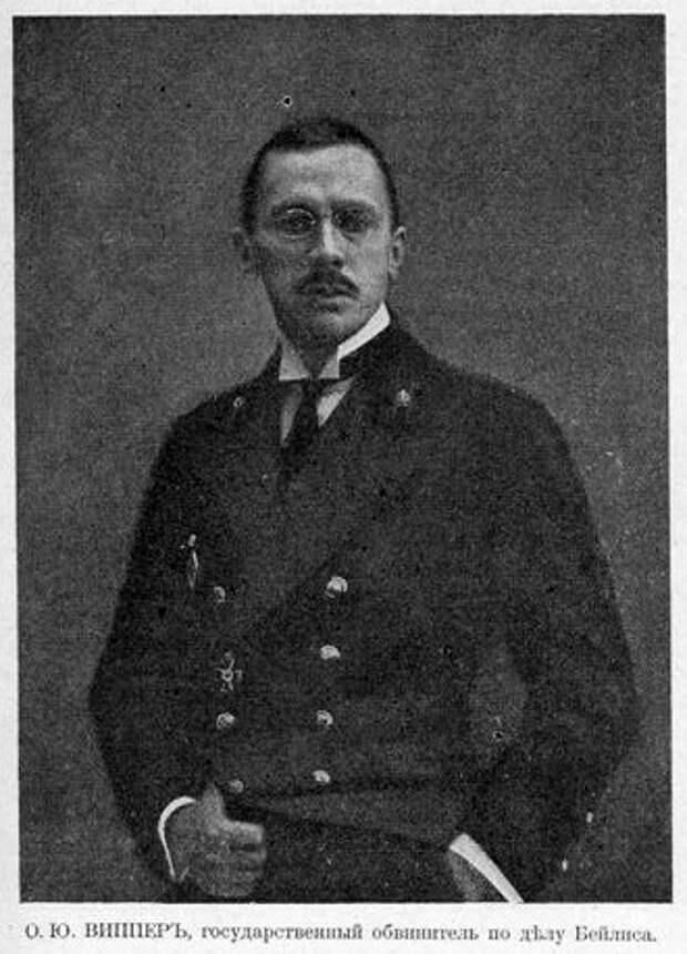 О. Ю. Виппер, государственный обвинитель