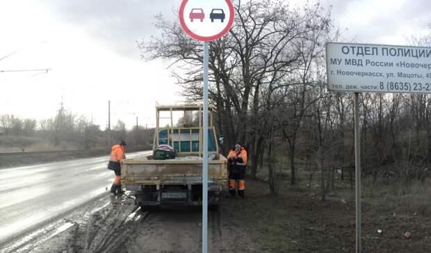 На дорогах в Новочеркасске установили новые знаки