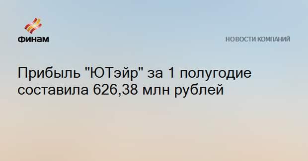 """Прибыль """"ЮТэйр"""" за 1 полугодие составила 626,38 млн рублей"""