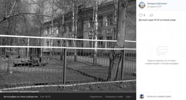 Фото дня: детский сад на Новой улице 40 лет назад