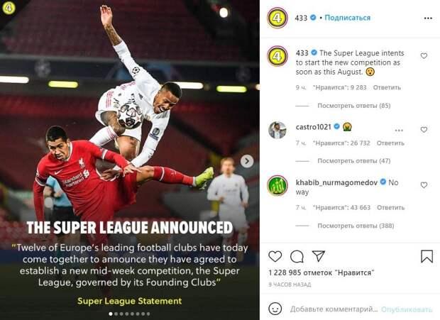 Хабиб отреагировал на создание футбольной Суперлиги Европы