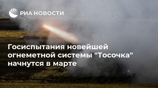 """Госиспытания новейшей огнеметной системы """"Тосочка"""" начнутся в марте"""