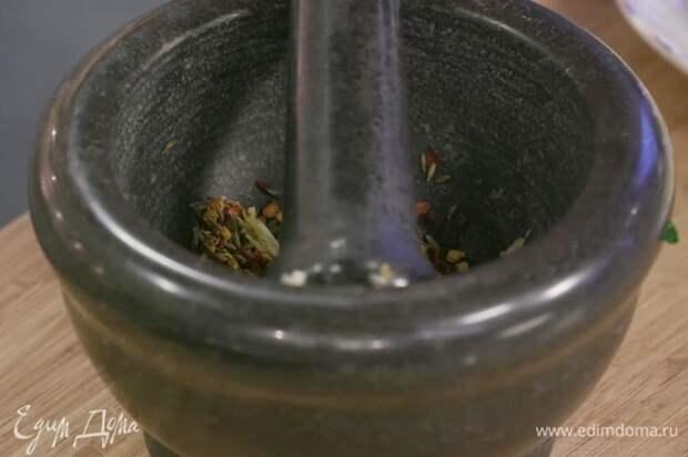 В ступке соединить тмин, перец чили, чеснок и соль. Растереть.