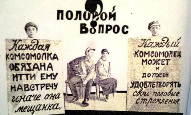 Советская школа секса...