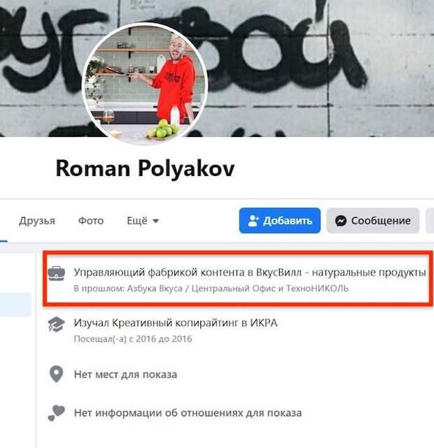 Радужный маркетинг по-русски. На те ли грабли наступил Вкусвилл?