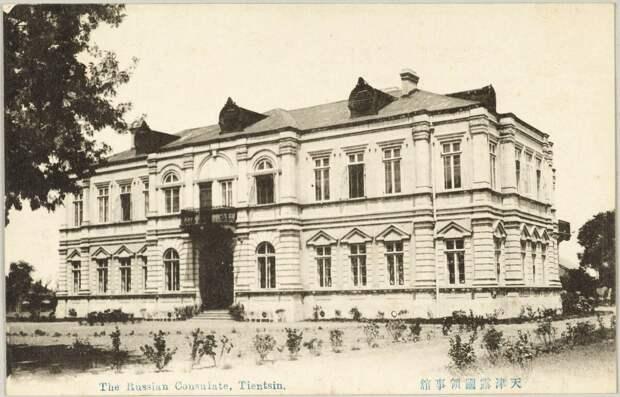 Здание русского консульства в Тяньцзине