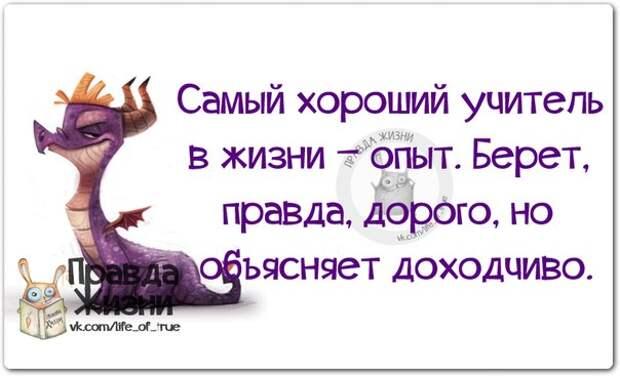 5402287_136739912_5672049_1408388192_frazochki12 (604x367, 44Kb)