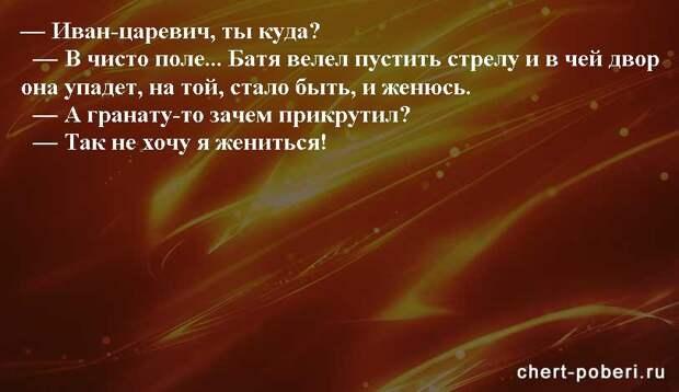 Самые смешные анекдоты ежедневная подборка chert-poberi-anekdoty-chert-poberi-anekdoty-31250504012021-9 картинка chert-poberi-anekdoty-31250504012021-9