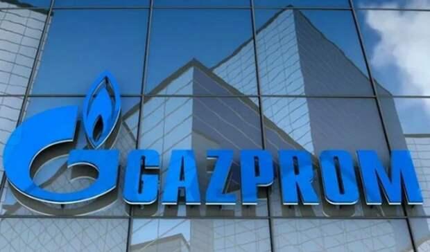 «Газпром» возвращает свои активы изНидерландов вРоссию