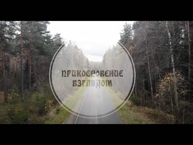 """документальный фильм """"Прикосновение взглядом. Псковская область."""""""