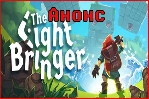 Анонс The Lightbringer