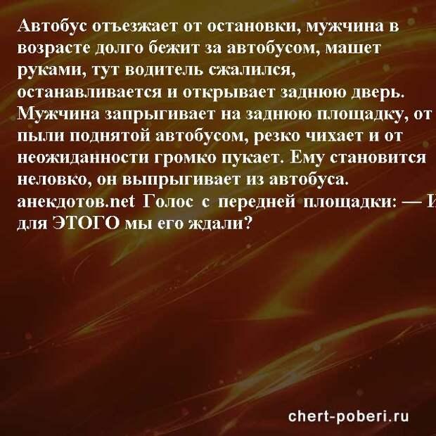 Самые смешные анекдоты ежедневная подборка chert-poberi-anekdoty-chert-poberi-anekdoty-31250504012021-20 картинка chert-poberi-anekdoty-31250504012021-20