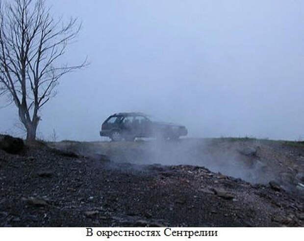 Silent Hill существует на самом деле! Это Сентрейлия, США