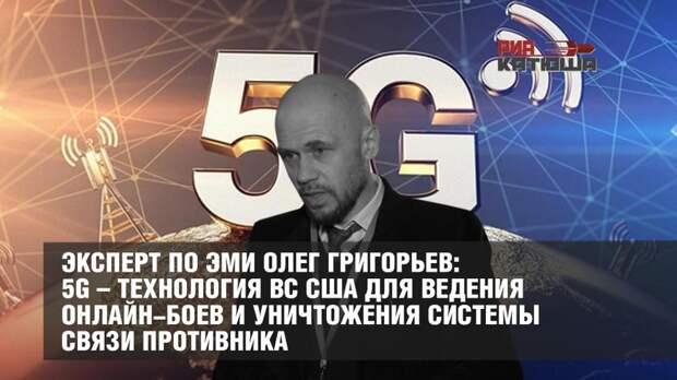 Эксперт по ЭМИ Олег Григорьев: 5G – технология ВС США для ведения онлайн-боев и уничтожения системы связи противника