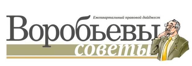 «Е-генератор» создал лого и дизайн-концепцию для журнала «Воробьевы советы»