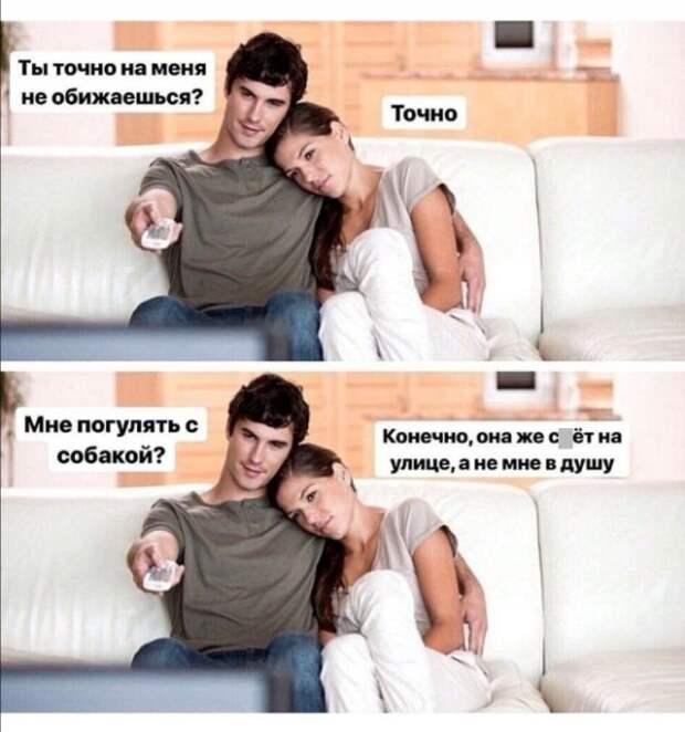 Приколы и мемы про отношения и девушек (15 фото)