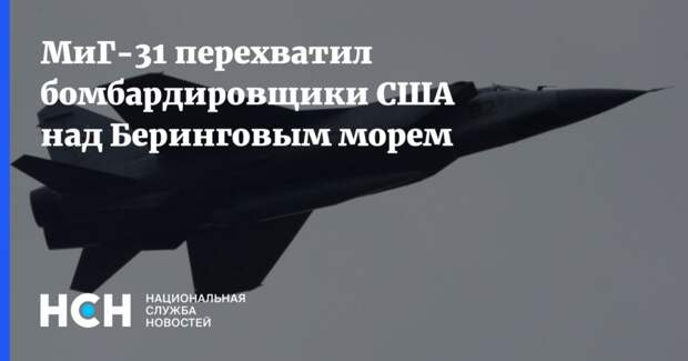 МиГ-31 перехватил бомбардировщики США над Беринговым морем