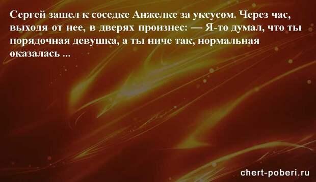 Самые смешные анекдоты ежедневная подборка chert-poberi-anekdoty-chert-poberi-anekdoty-07410827092020-7 картинка chert-poberi-anekdoty-07410827092020-7