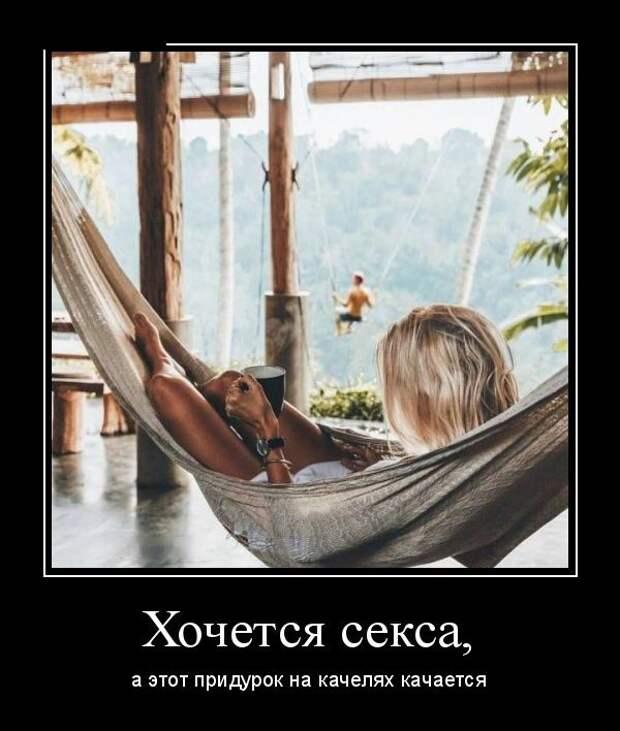 Ответы Mail.ru: Хочется? Значит перехочется!)))
