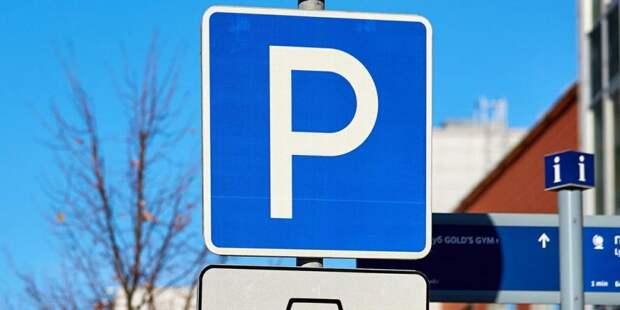Штрафы за парковку в Москве проверят из-за задержек Росреестра. Фото: mos.ru