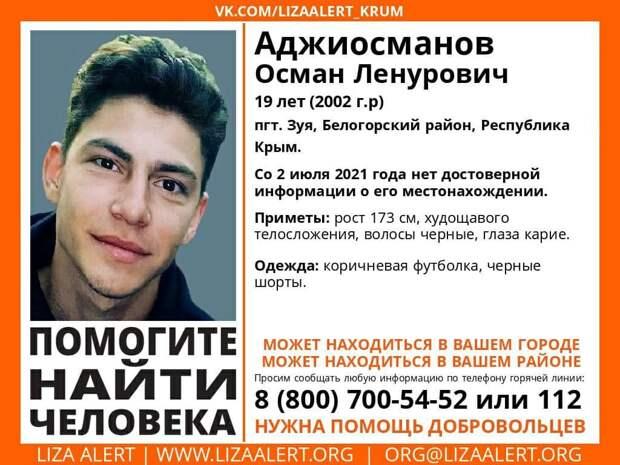 В Крыму без вести пропал 19-летний парень