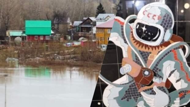 День космонавтики и последствия паводка в Оренбуржье: подводим итоги