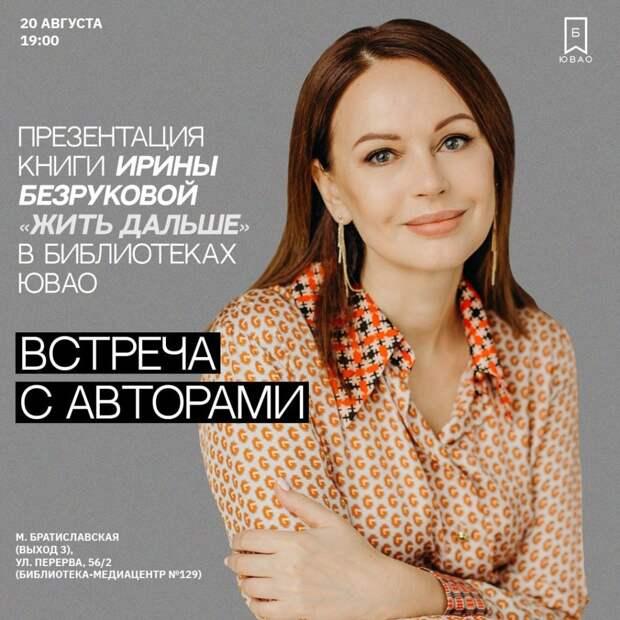 В медиацентре на Братиславской пройдет презентация книги актрисы Ирины Безруковой