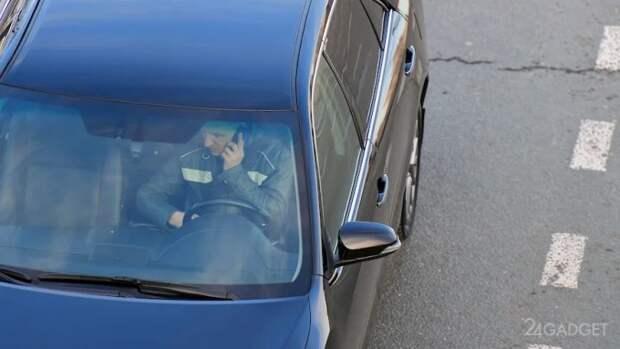 Российские нейросети выявят водителей разговаривающих по телефону и выпишут штраф